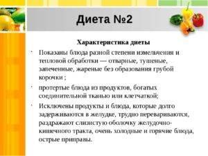 Диета №2