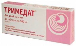 Тримедат (таблетки)