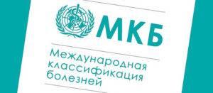 Международная классификация болезней (МКБ-10)