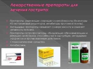 лечении гастрита медикаментами