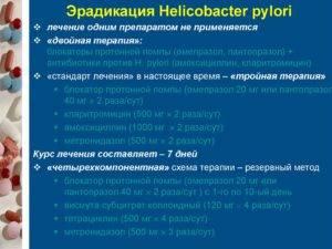 лечение хеликобактериоза антибиотиками