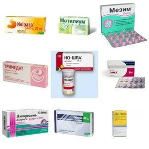 лекарства пить при гастрите