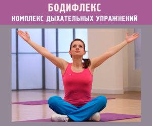 Бодифлекс дыхательная гимнастик