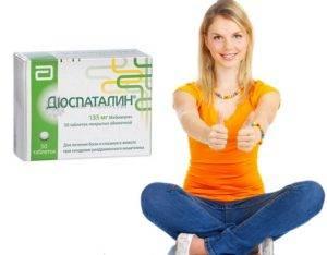 Отзывы о препарате Дюспаталин