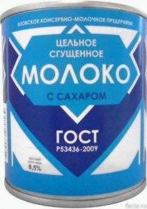 Сгущенное молоко ( сгущенка) свойства для организма