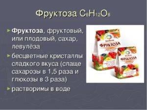 Что такое фруктоза описание