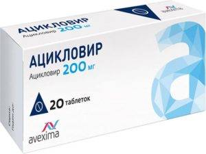 препараты, содержащие ацикловир