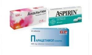анальгина, аспирина, парацетамол_