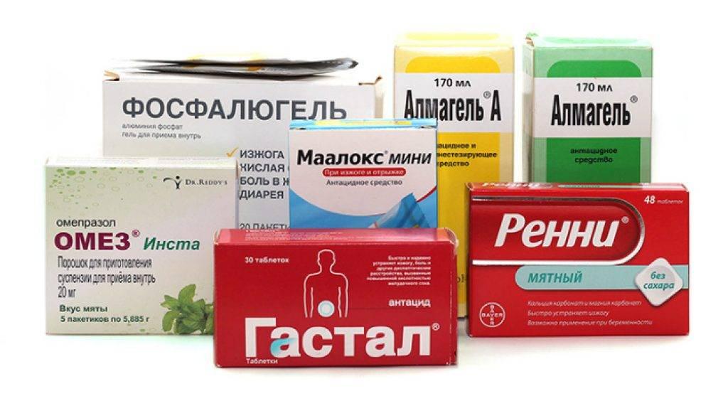 Лекарства при боли в желудке, чем снять, что принимать