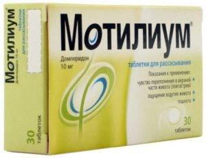 Мотилиум для лечения желудка thumbnail