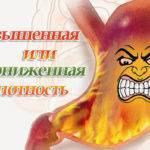 Что такое нормальная кислотность желудка
