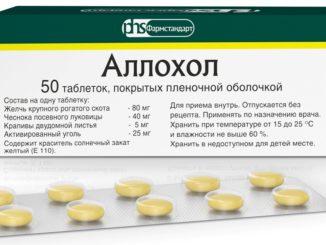 Аллохол описание препарата