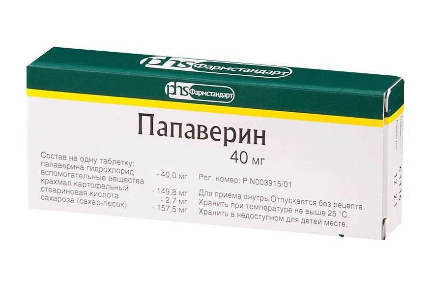 Таблетки от давления папаверин