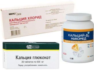 Препараты кальция при гастрите