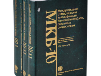 Международная классификация болезней