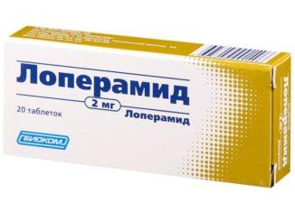 Лоперамид описание препарата