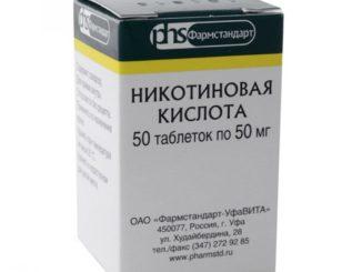 Никотиновая кислота описание