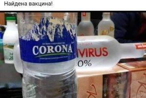 Водка от коронавируса