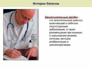 История болезни по пропедевтике гастрит