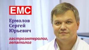 Ермолов Сергей Юрьевич