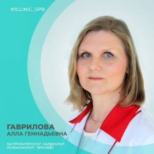 Гаврилова Алла Геннадьевна