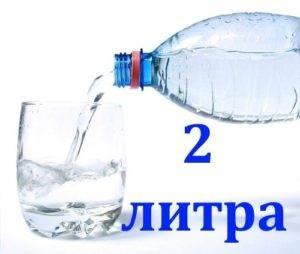 Пейте не меньше двух с половиной литров воды в день
