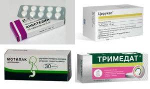 Таблетки против рвоты