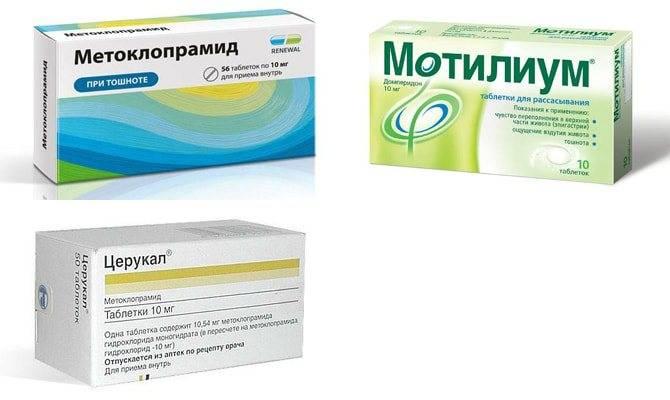 Таблетки против тошноты и рвоты