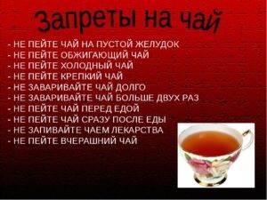 пить чай на голодный желудок