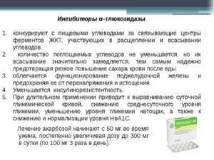 Гликозидаза