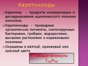 Каротиноиды