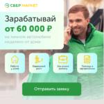Работа Сбермаркет Екатеринбург