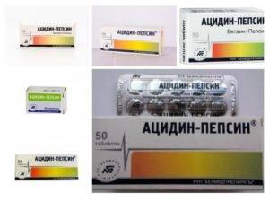 пепсин препараты