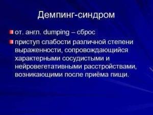 демпинг-синдром