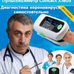 Пульсоксиметр при коронавирусе нужно ли купить