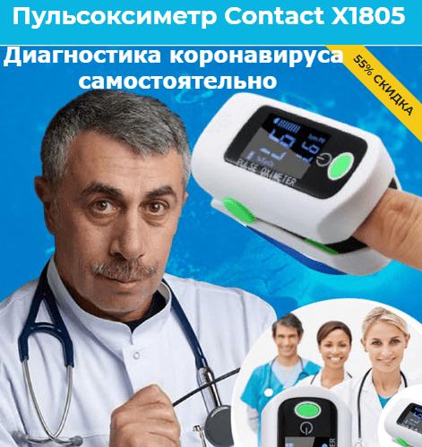 Пульсоксиметр комаровский