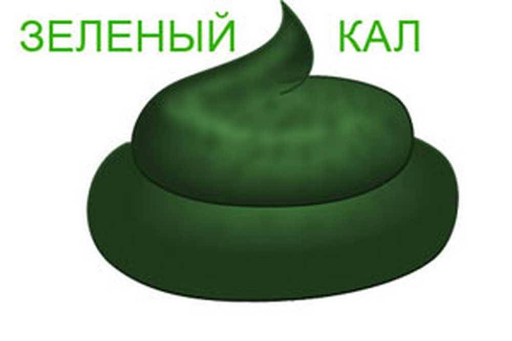 зеленый кал при гастрите