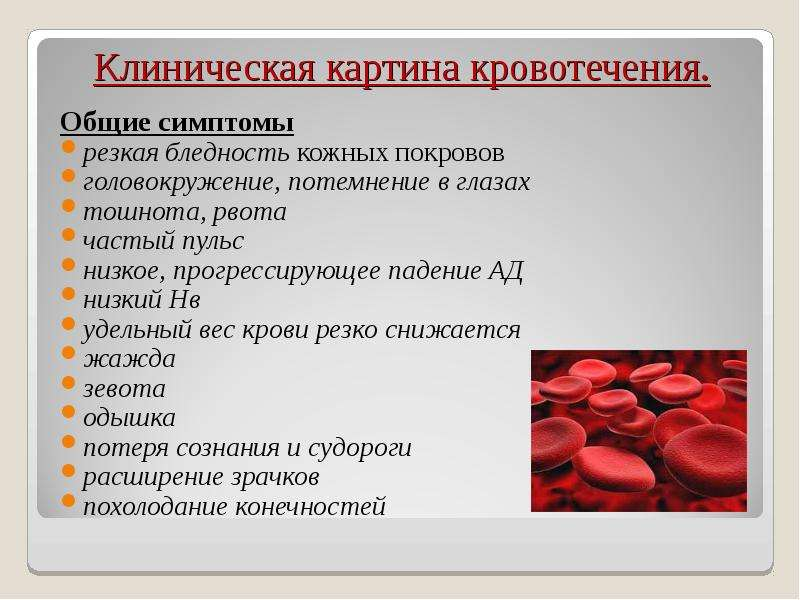 Пульс при кровотечении желудка