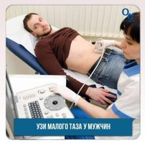Подготовка к УЗИ органов малого таза у женщин и мужчин