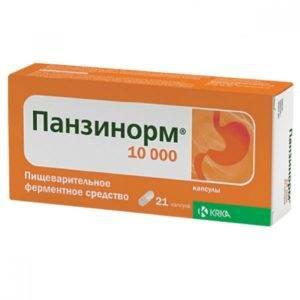 Пищеварительные таблетки