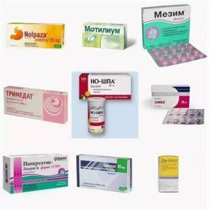 Лекарства для желудка