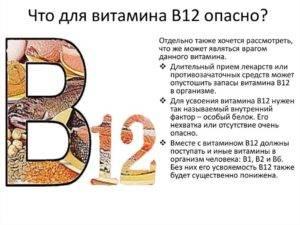 Можно ли принимать витамин B12 при пустом желудке
