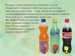 Аспартам, присутствующий в диетических газированных напитках, может вызвать боль в желудке после его употребления